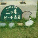 二つ亀ビーチ