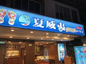 台湾のハワイ